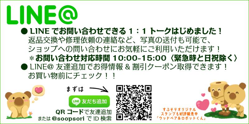 LINE@公式アカウント