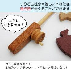 画像9: 木のおもちゃ 魚釣り 魚つり遊びセット つりざお 磁石つきお魚8個入り (9)