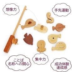 画像10: 木のおもちゃ 魚釣り 魚つり遊びセット つりざお 磁石つきお魚8個入り (10)