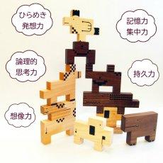 画像12: 木のおもちゃ 積み木 知育 パズル 赤ちゃん ZooZoo 動物 パズルブロック (12)