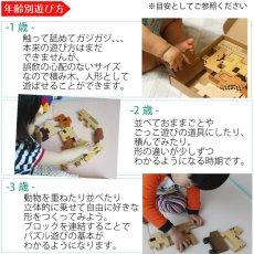 画像14: 木のおもちゃ 積み木 知育 パズル 赤ちゃん ZooZoo 動物 パズルブロック (14)