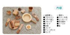 画像12: 木のおもちゃ ままごとギフト プチシェフ フライパンクッキングセット ティーポット フライパン 食材入り おままごと ままごとセット (12)