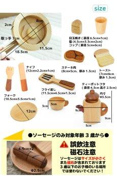 画像13: 木のおもちゃ ままごとギフト プチシェフ フライパンクッキングセット ティーポット フライパン 食材入り おままごと ままごとセット (13)
