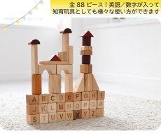 画像5: 知育玩具 積み木 アルファベット& 数字計算記号入り 88P 名入れ木箱つき 遊び方ガイド  (5)