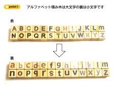 画像6: 知育玩具 積み木 アルファベット& 数字計算記号入り 88P 名入れ木箱つき 遊び方ガイド  (6)