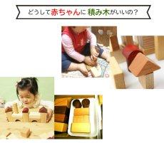 画像8: 知育玩具 積み木 アルファベット& 数字計算記号入り 88P 名入れ木箱つき 遊び方ガイド  (8)