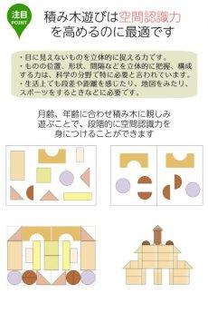 画像10: 知育玩具 積み木 アルファベット& 数字計算記号入り 88P 名入れ木箱つき 遊び方ガイド  (10)