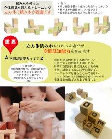 画像12: 知育玩具 積み木 アルファベット& 数字計算記号入り 88P 名入れ木箱つき 遊び方ガイド  (12)