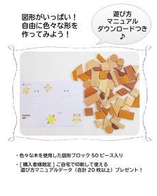 画像3: 知育玩具 3歳  図形いっぱい 組み合わせ パズル 色々な形を作ってみよう 遊び方ガイドつき (3)
