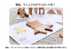 画像7: 知育玩具 3歳  図形いっぱい 組み合わせ パズル 色々な形を作ってみよう 遊び方ガイドつき (7)