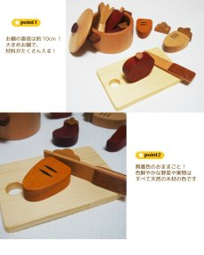 画像8: 木のおもちゃ ままごと 食材 鍋 ことことお料理セット 木製おもちゃ おままごとセット 両手鍋 食材 食器 木 ままごと 料理 クッキング 2才 3才 (8)