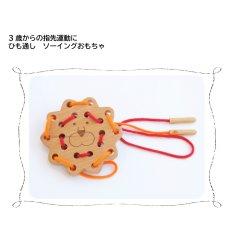 画像3: 知育玩具 紐通し ライオン 知育おもちゃ 3歳 4歳 ひも通し おもちゃ (3)