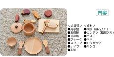 画像11: ままごと プチシェフ 鍋&野菜セット 木製 ままごとセット おままごと おなべ 木 磁石入り 食材 まな板 カトラリー 天然木 無着色 舐めても安心 木のおもちゃ (11)