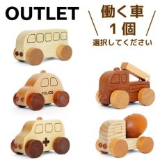 画像1: [アウトレット15%OFF]木製ミニカー[働く車シリーズ]バス、救急車、パトカー、消防車、ミキサー車 (1)