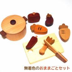 画像1: 木のおもちゃ ままごと 食材 鍋 ことことお料理セット 木製おもちゃ おままごとセット 両手鍋 食材 食器 木 ままごと 料理 クッキング 2才 3才 (1)