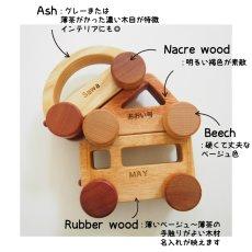 画像6: 木のおもちゃ 車 名前入り にぎってコロコロ はじめての木のくるま 赤ちゃん おもちゃ (四角/三角/半円から一つ) (6)