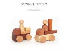 画像3: 木製マグネットブロック15ピース ロボットも乗り物も変幻自在【木のおもちゃ 知育 組立 ブロック 磁石 マグネット くるま 知能 ブロック 3歳 4歳 5歳 6歳 スプソリ】 (3)