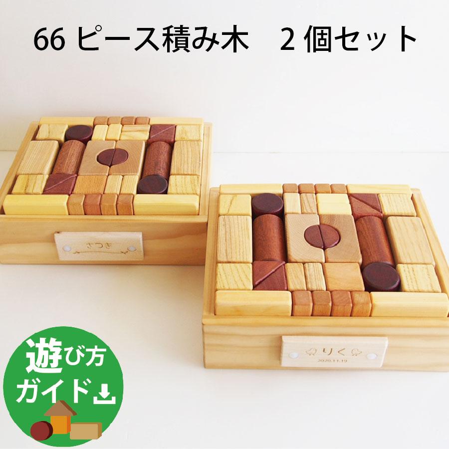 画像1: 名入れ 遊び方ガイド付 66P 2個セット 大量 積み木 100ピース以上 知育 (1)
