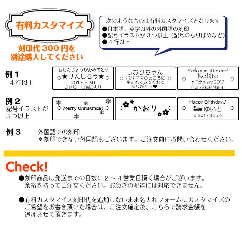 画像1: 名入れ刻印_有料カスタマイズ (1)