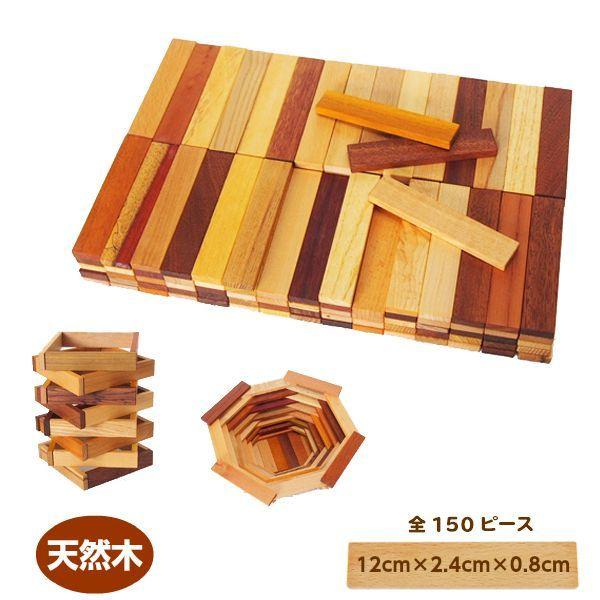 画像1: 天然木のスティック 積み木 150ピース入り 木製 ドミノ 知育玩具 (1)