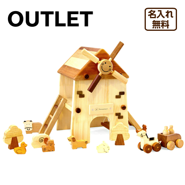 画像1: アウトレット25%OFF 木のおもちゃ 知育玩具 1歳 2歳 3歳 ドールハウス 動物人形と風車小屋セット 名前入 組立式 おうちごっこ おもちゃ ドール 滑り台 ブランコ はしご 馬車 木製ドライバー (1)