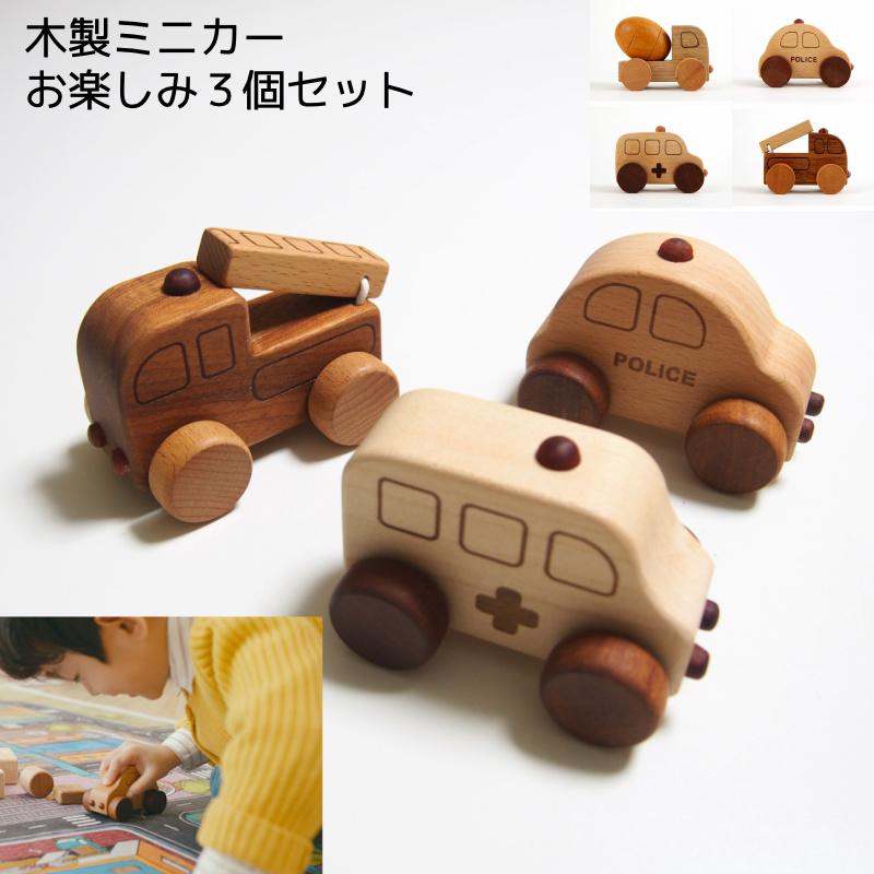 画像1: 木製ミニカーお楽しみ3個セット 働く車シリーズ  (1)