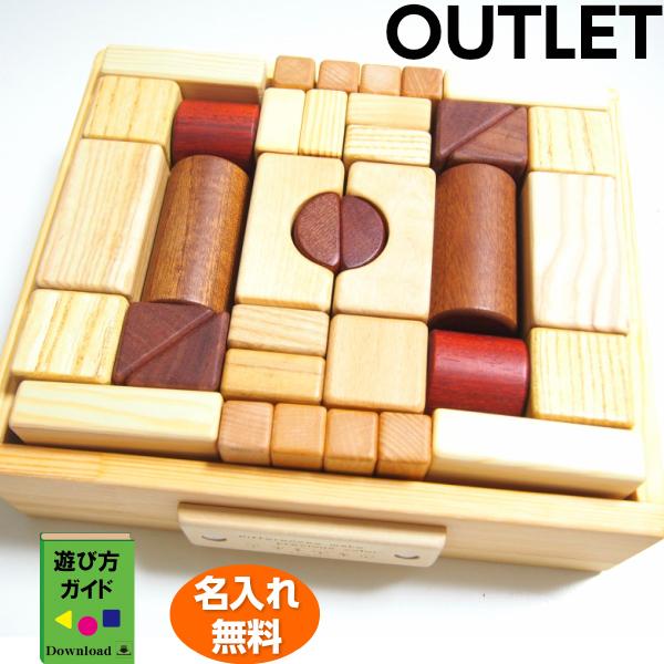 画像1: [アウトレット15%OFF] 積み木 いっぱいセット2段66ピース 名前入り木箱つき 遊び方ガイドつき (1)