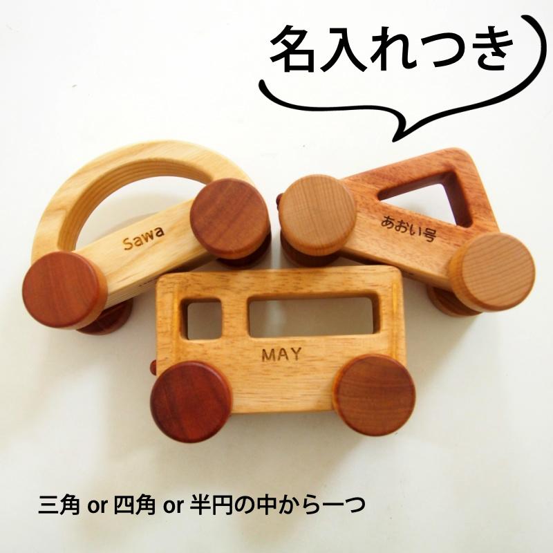画像1: 木のおもちゃ 車 名前入り にぎってコロコロ はじめての木のくるま 赤ちゃん おもちゃ (四角/三角/半円から一つ) (1)