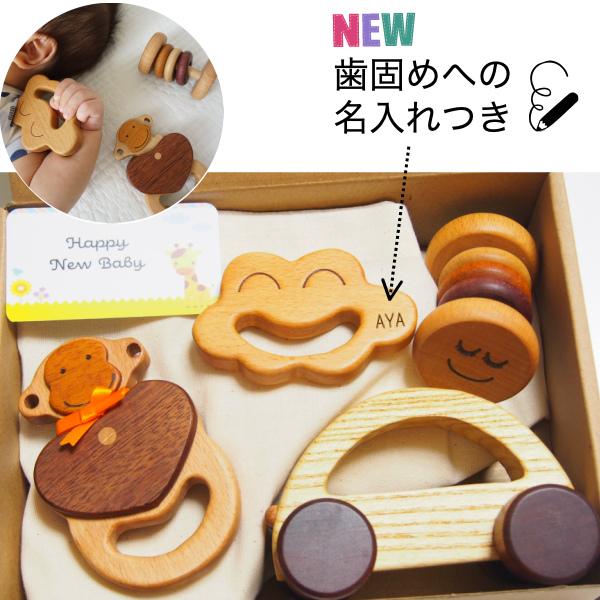 画像1: 木製 赤ちゃんおもちゃギフト よちよちセット くるまおもちゃ& ラトルセット 名入れつき (1)