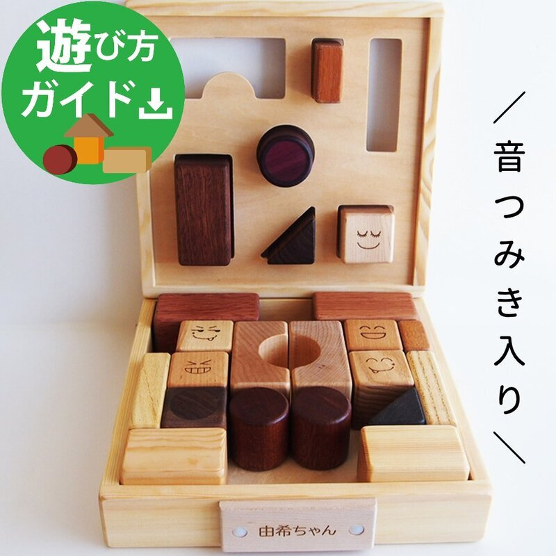 画像1: はじめての 赤ちゃん つみきセット 22P 型はめフタ 名前入り 木箱つき 遊び方ガイドつき (1)