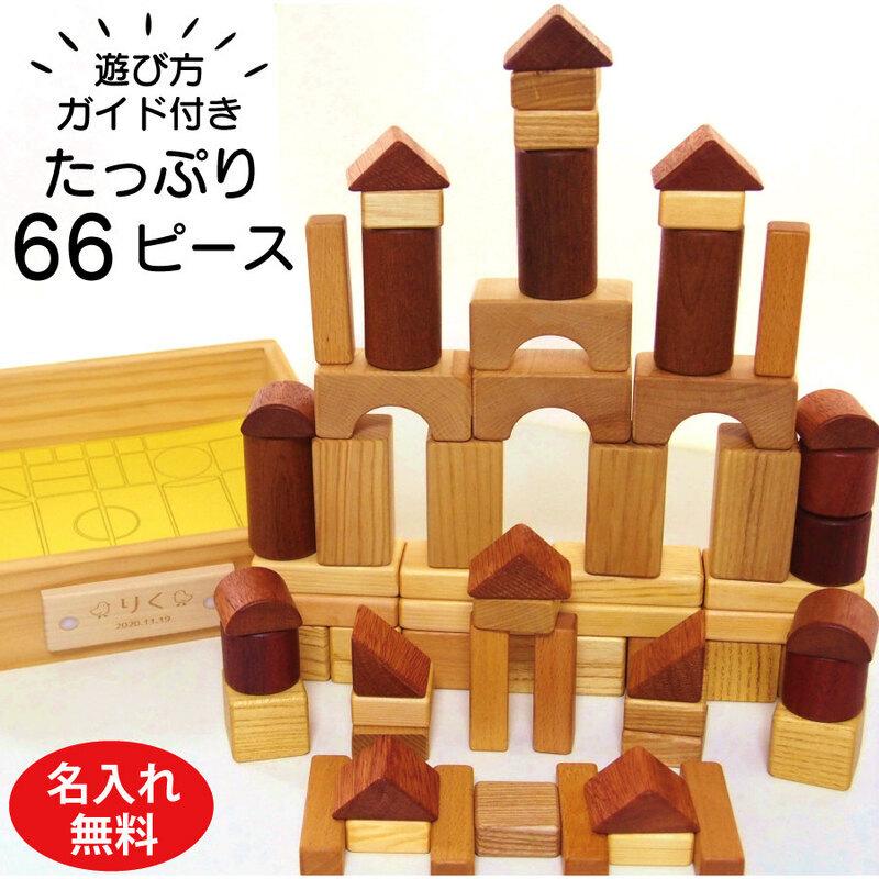 画像1: 積み木 1歳 知育 つみきいっぱいセット 66P 名前入り 木箱 遊び方ガイド付き (1)