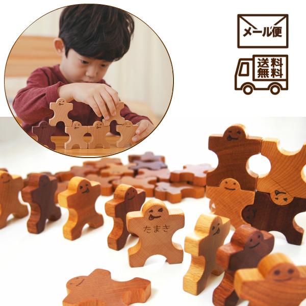 画像1: 木製人形ブロック 組んであそぼうともだち ドミノ30 P 箱なし メール便 (1)