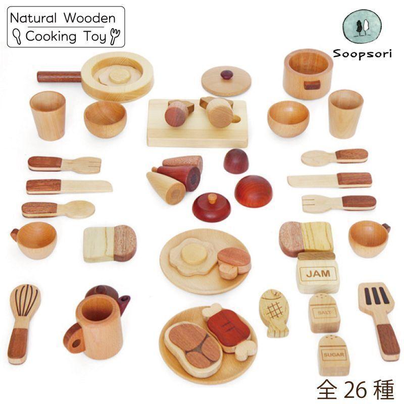 画像1: 木製 ままごと いっぱいセット全26アイテム おままごとセット (1)