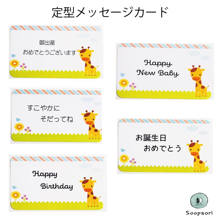 画像1: キリンさん 選べるメッセージカード (1)