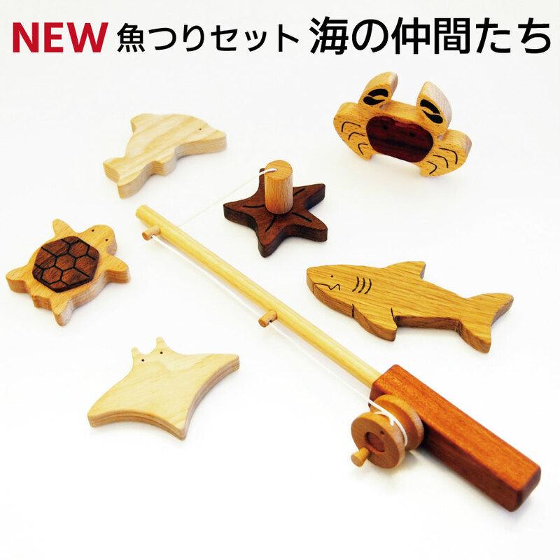 画像1: NEW 木のおもちゃ 魚釣り 魚つり遊びセット 海の仲間たち つりざお 磁石つき海の生き物 6個入り (1)