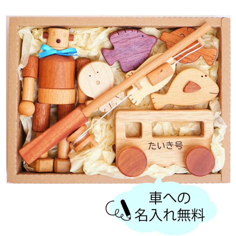 画像1: 木のおもちゃ 知育 ギフトセット 名前入り ロボットくんとお出かけ 魚釣り おもちゃセット (1)