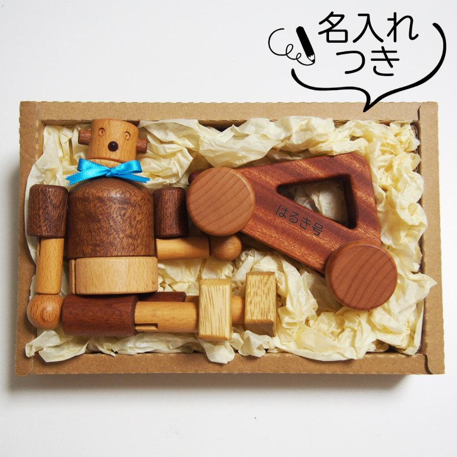 画像1: 赤ちゃんおもちゃギフト 名入れ ロボットくんとドライブ 木製ロボット人形+車おもちゃセット 木のおもちゃ 知育玩具 (1)