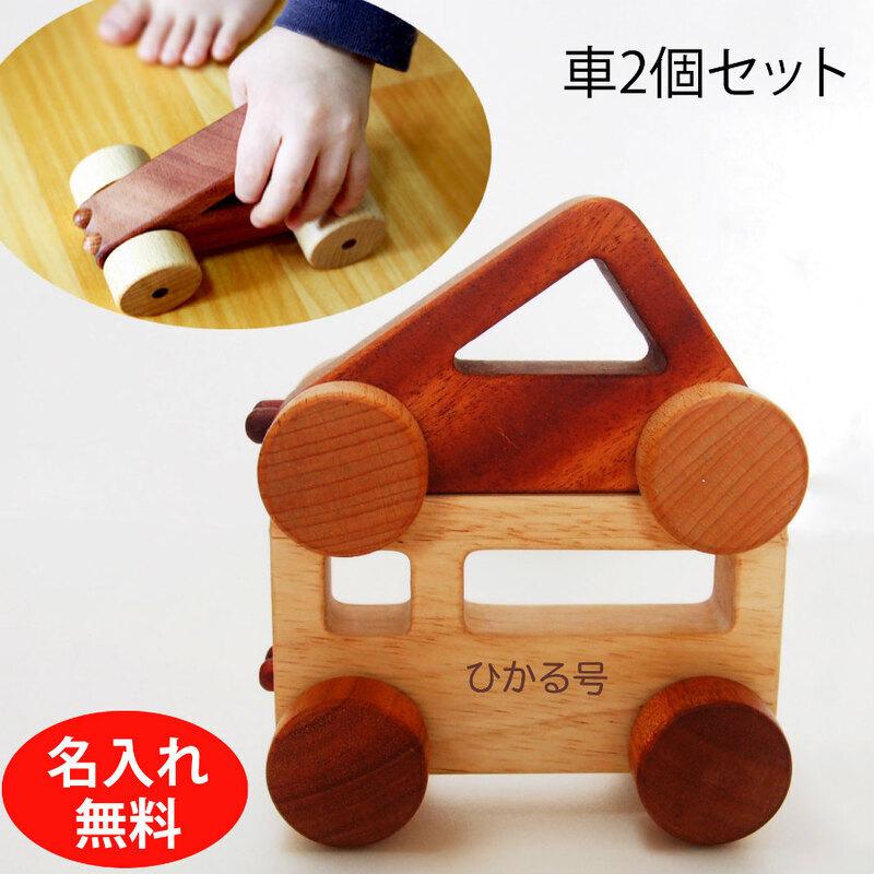 画像1: 木のおもちゃ 車 名前入り 赤ちゃん 車おもちゃ 2個セット にぎってコロコロ はじめての木のくるま (1)