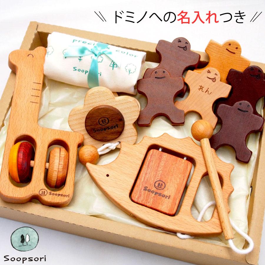 画像1: 木製 赤ちゃんおもちゃギフト すくすくセット 音おもちゃ3個 人形ドミノ6個入り 名入れつき (1)