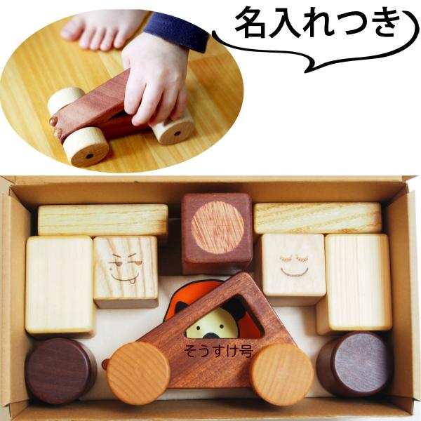 画像1: [NEW] ママパパ応援企画 赤ちゃん 木のおもちゃお試しセット 積み木9個+ 車おもちゃ お名前入り (1)