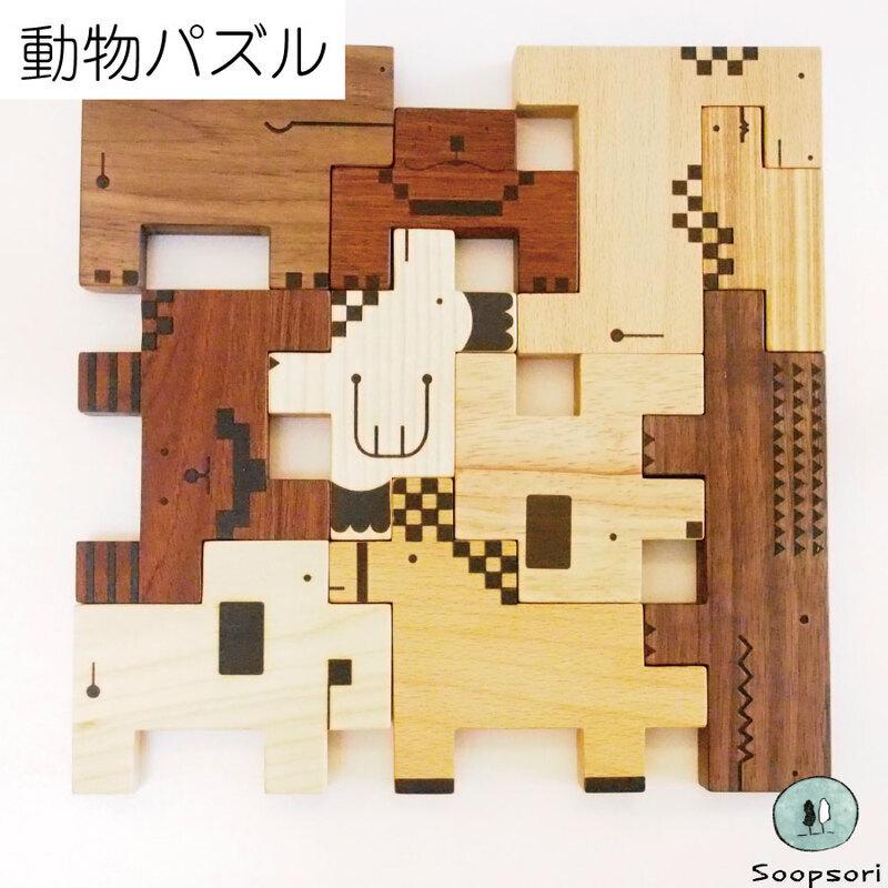 画像1: 木のおもちゃ 積み木 知育 パズル 赤ちゃん ZooZoo 動物 パズルブロック (1)